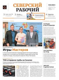 Северский рабочий №28-2019