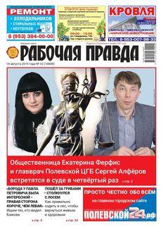 Рабочая правда №33-2019
