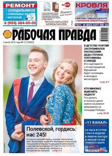 Рабочая правда №27-2019