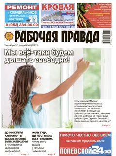 Рабочая правда №40-2019
