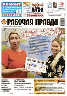Рабочая правда №44-2019