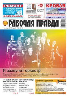 Рабочая правда №41-2019