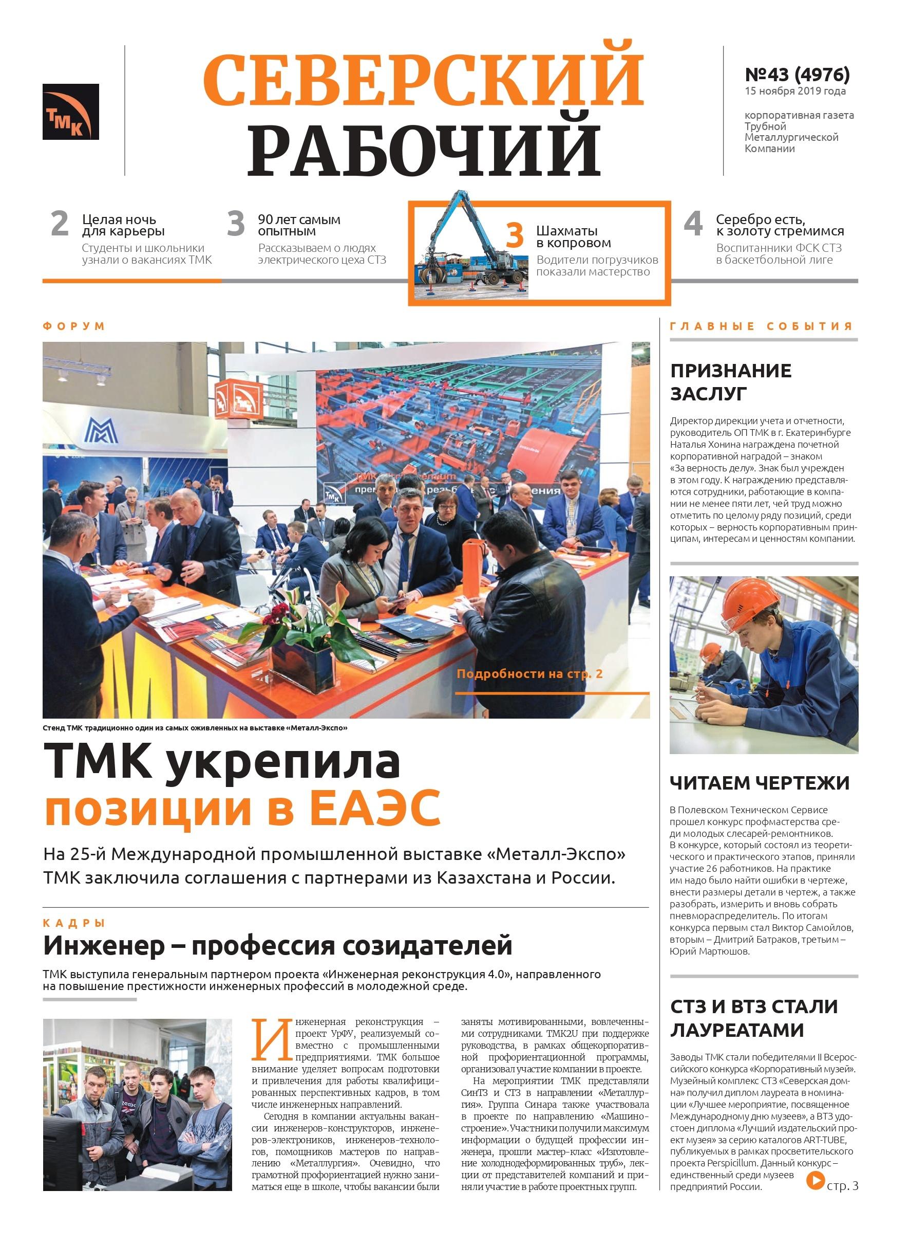 Северский рабочий №43-2019