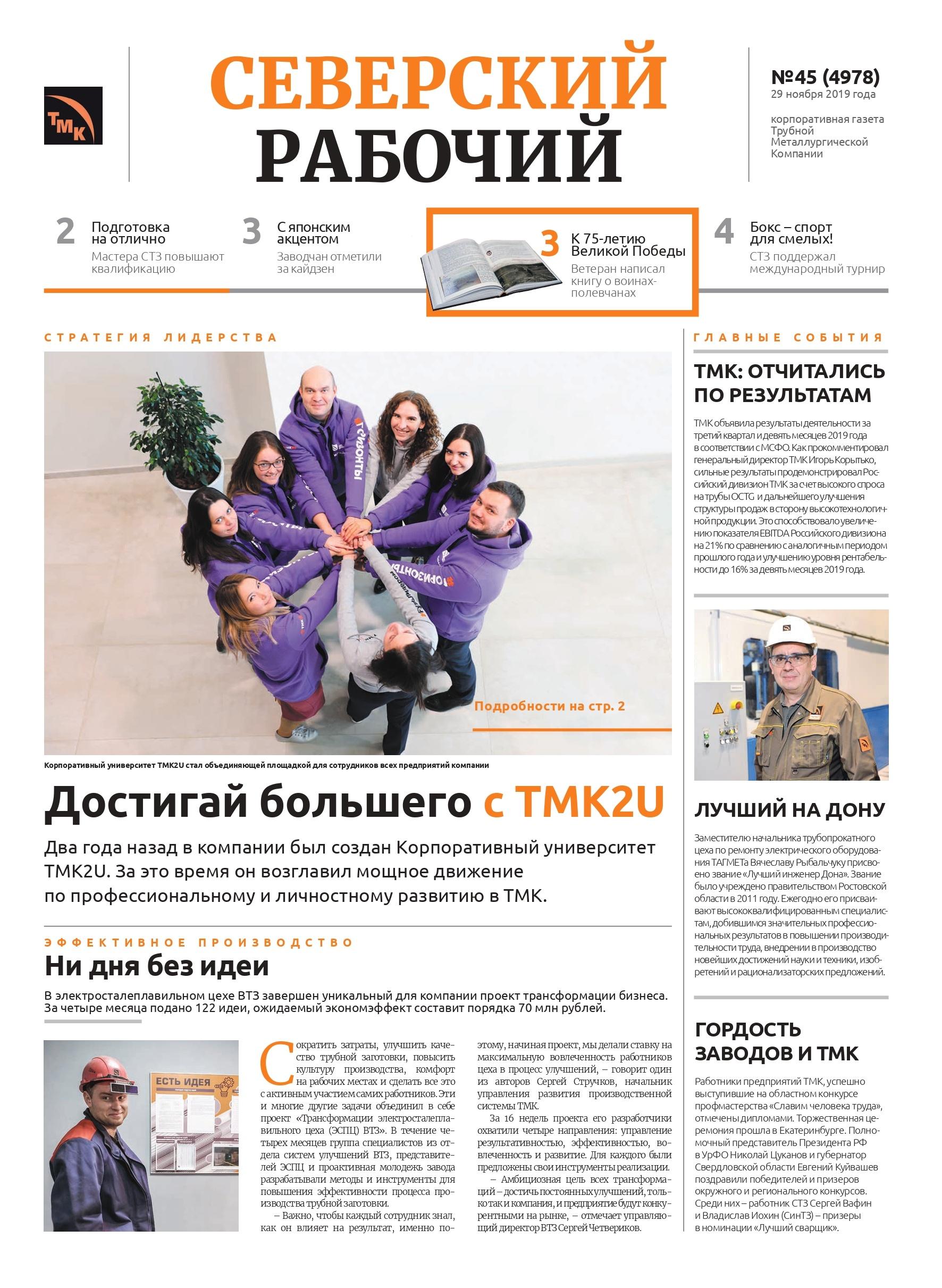 Северский рабочий №45-2019