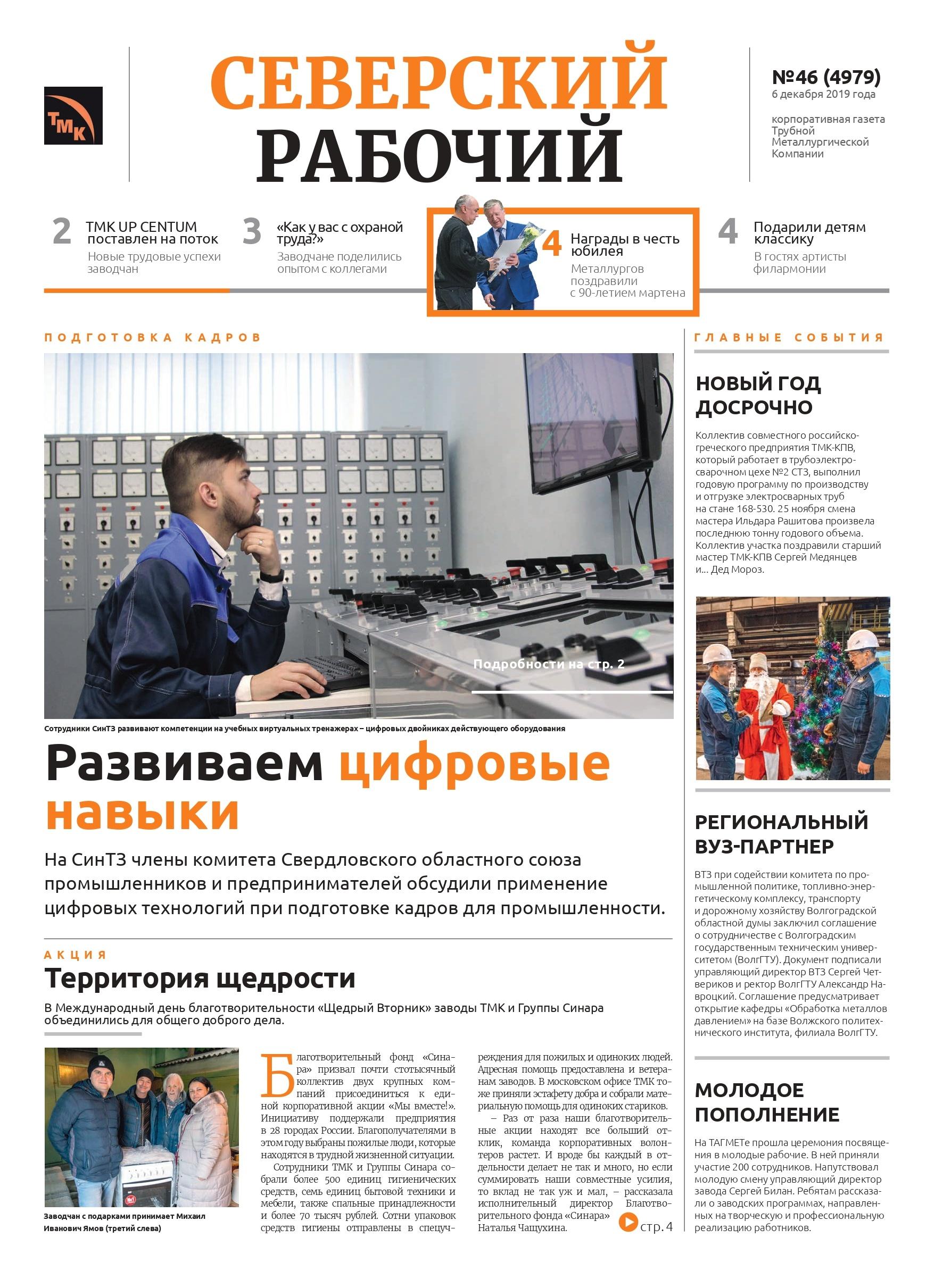 Северский рабочий №46-2019
