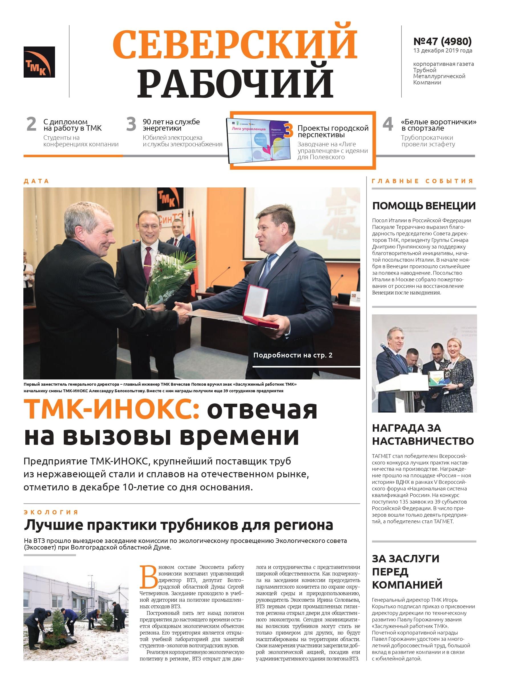 Северский рабочий №47-2019