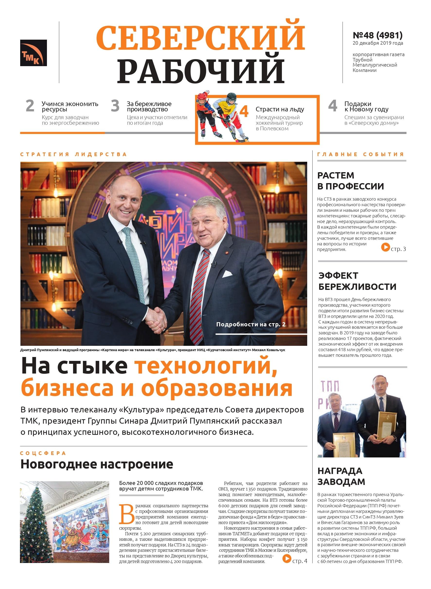 Северский рабочий №48-2019